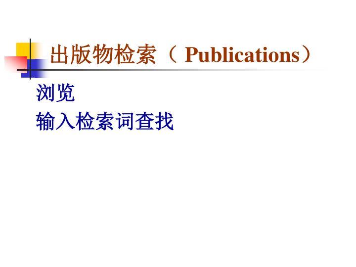 出版物检索(
