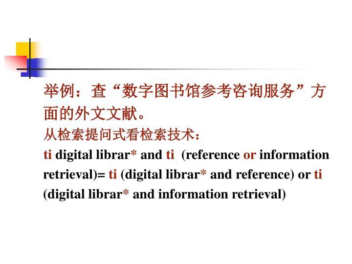 """举例:查""""数字图书馆参考咨询服务""""方面的外文文献。"""