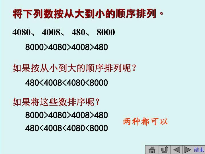 将下列数按从大到小的顺序排列。