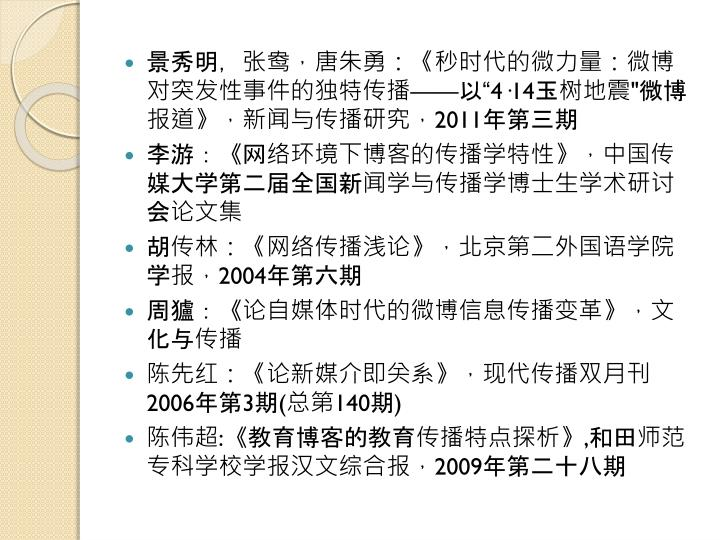 """景秀明,张鸯,唐朱勇:《秒时代的微力量:微博对突发性事件的独特传播——以"""""""