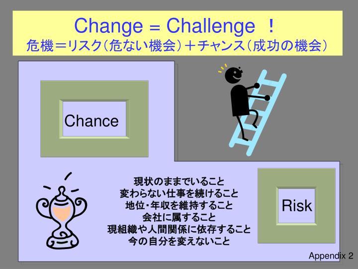 Change = Challenge