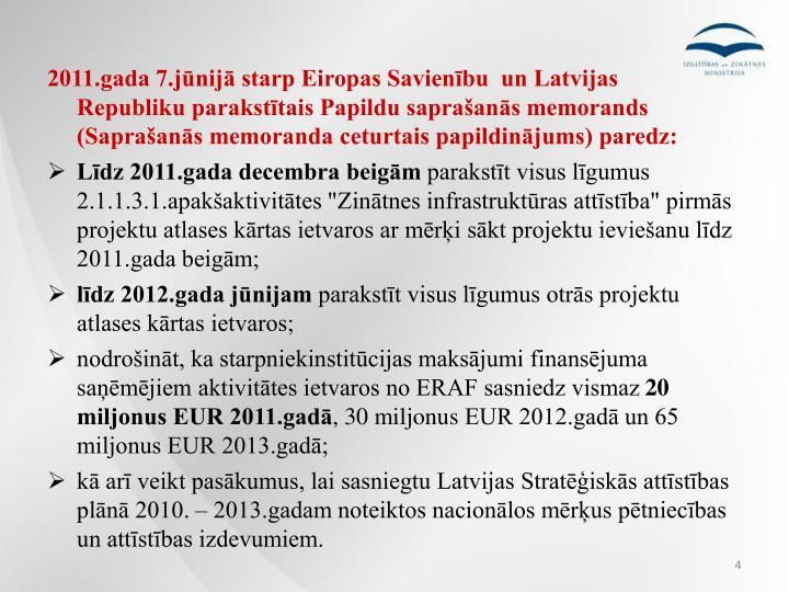 2011.gada 7.jūnijā starp Eiropas Savienību  un Latvijas Republiku parakstītais Papildu saprašanās memorands (Saprašanās memoranda ceturtais papildinājums) paredz: