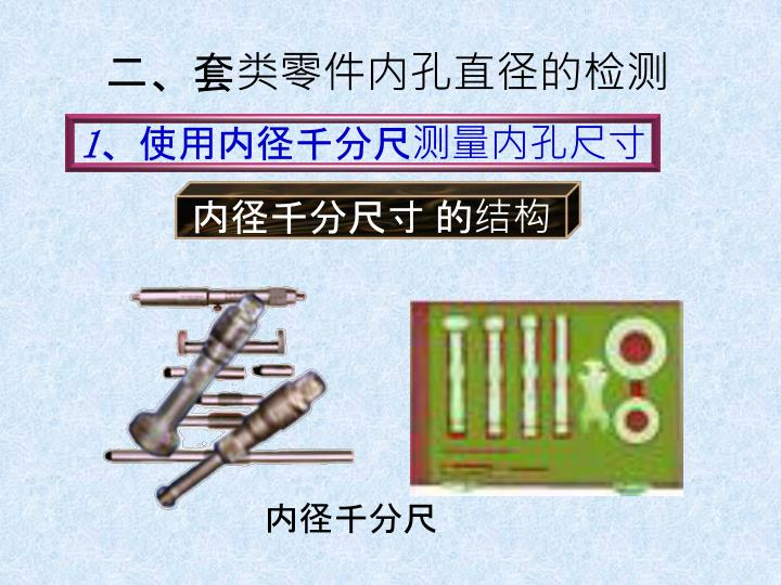 二、套类零件内孔直径的检测