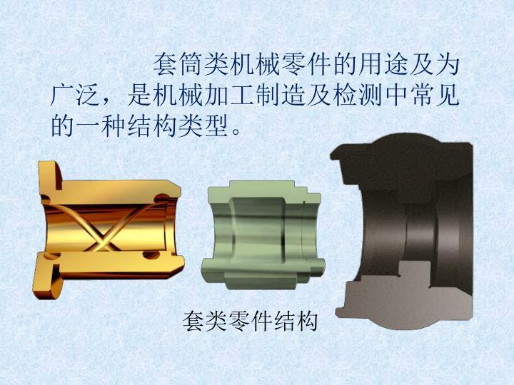 套筒类机械零件的用途及为广泛,是机械加工制造及检测中常见的一种结构类型。