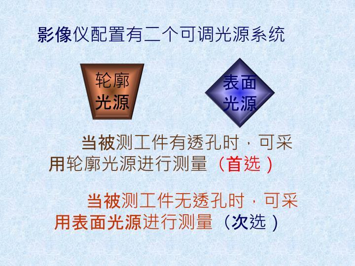 影像仪配置有二个可调光源系统