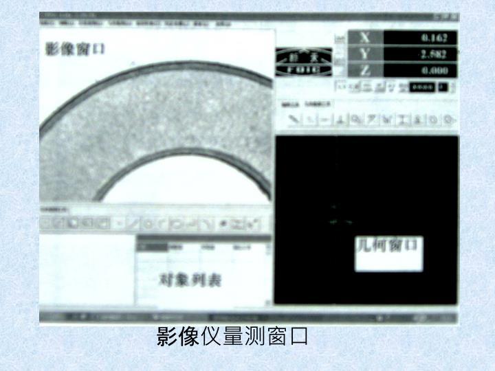 影像仪量测窗口