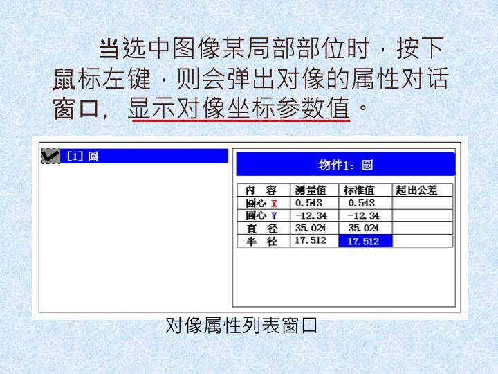 当选中图像某局部部位时,按下鼠标左键,则会弹出对像的属性对话窗口,显示对像坐标参数值。