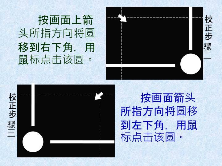 按画面上箭头所指方向将圆移到右下角,用鼠标点击该圆。