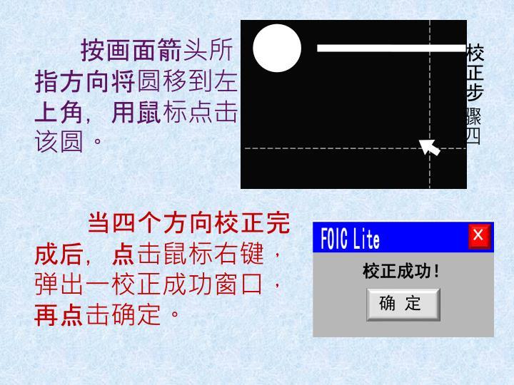 按画面箭头所指方向将圆移到左上角,用鼠标点击该圆。