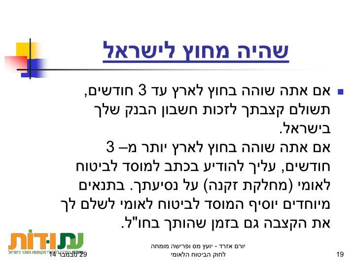 שהיה מחוץ לישראל