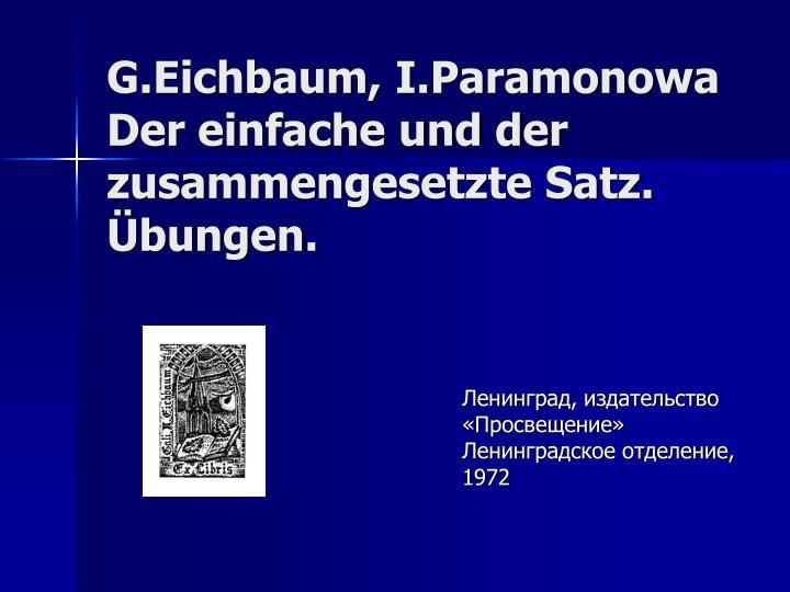 G.Eichbaum, I.Paramonowa