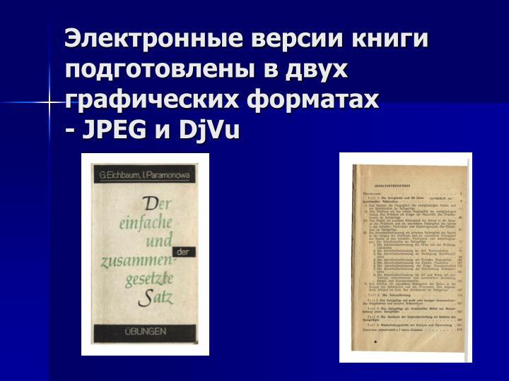 Электронные версии книги подготовлены в двух графических форматах