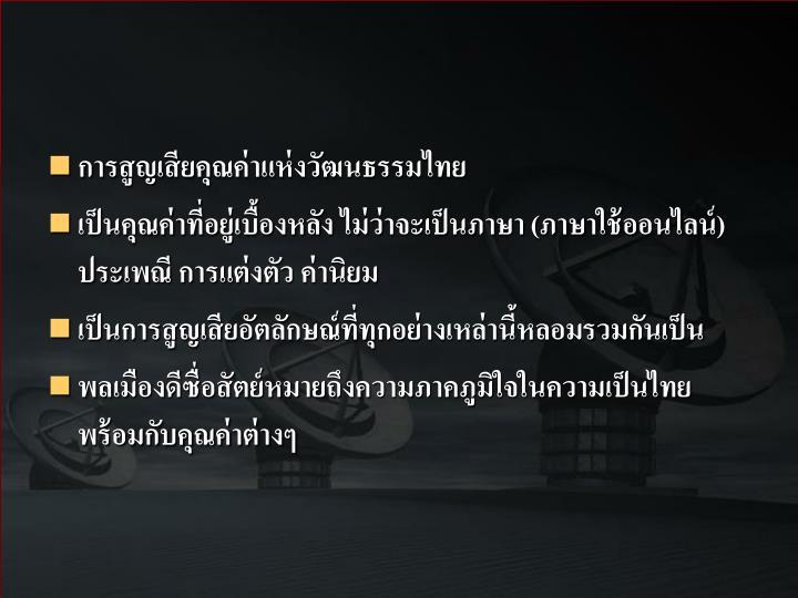 การสูญเสียคุณค่าแห่งวัฒนธรรมไทย