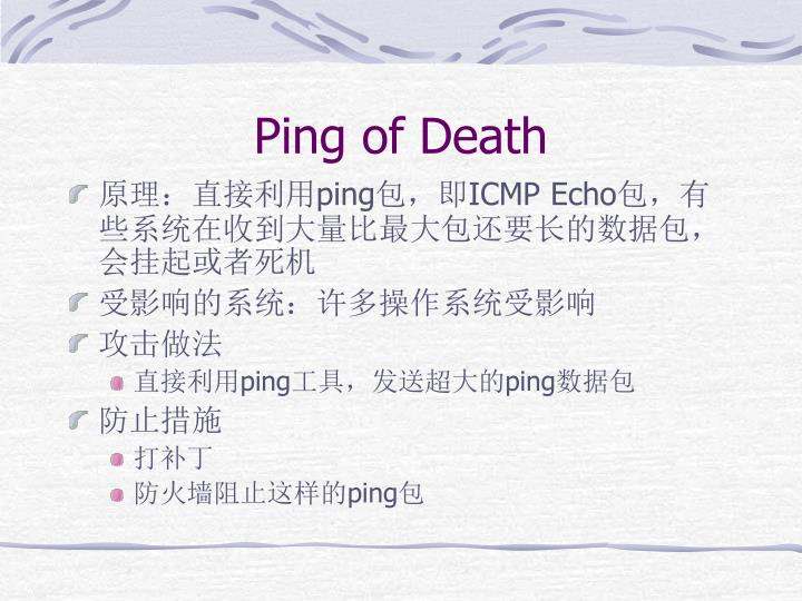 Ping of Death