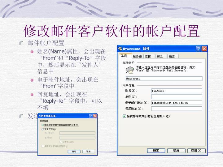 修改邮件客户软件的帐户配置