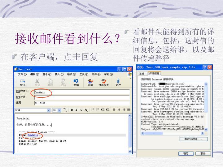 看邮件头能得到所有的详细信息,包括:这封信的回复将会送给谁,以及邮件传递路径