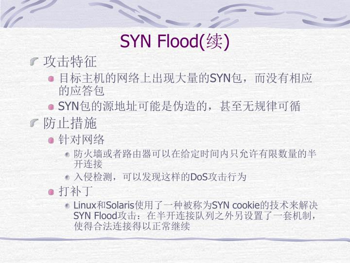 SYN Flood(