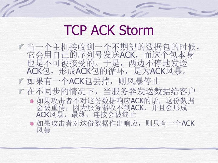 TCP ACK Storm