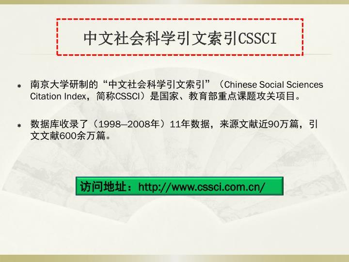 中文社会科学引文索引