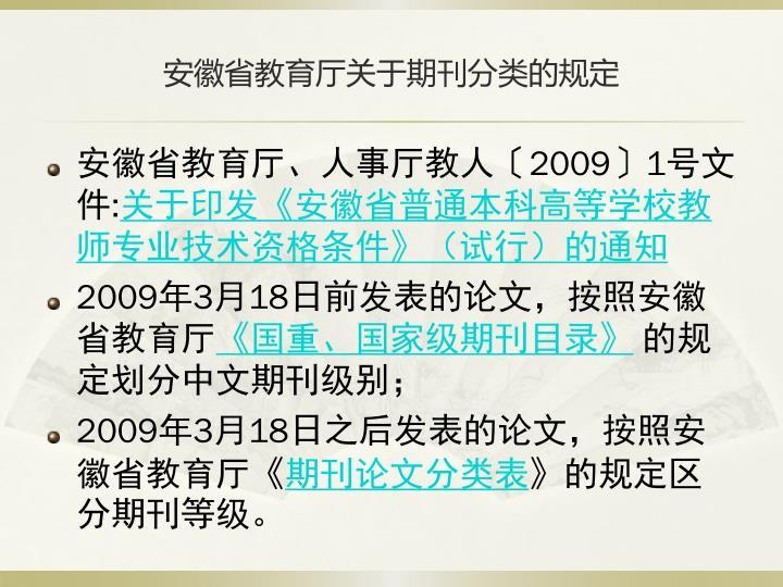 安徽省教育厅关于期刊分类的规定