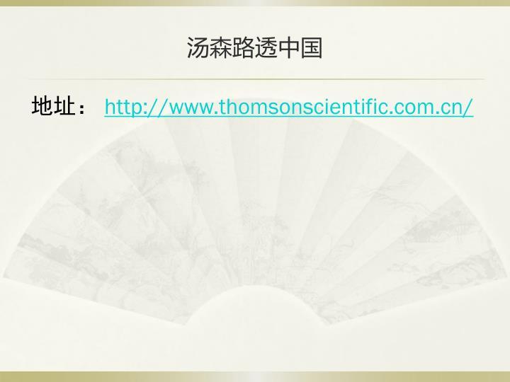 汤森路透中国