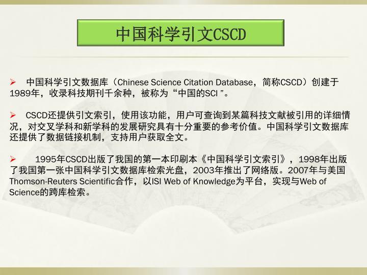 中国科学引文