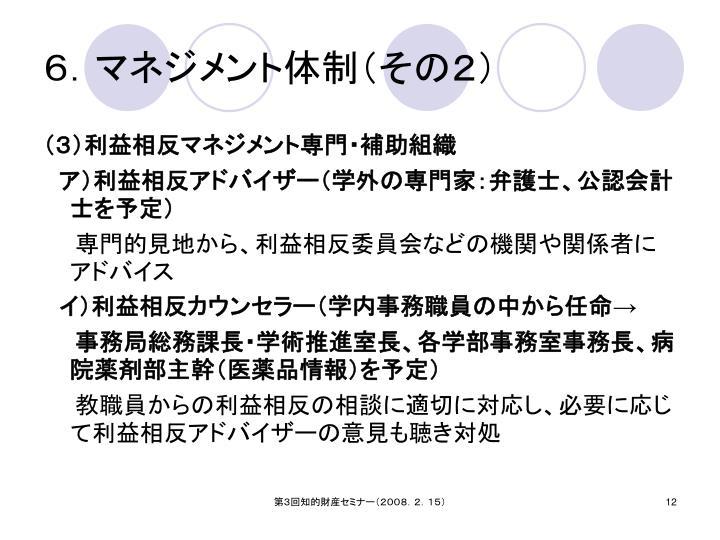 6.マネジメント体制(その2)