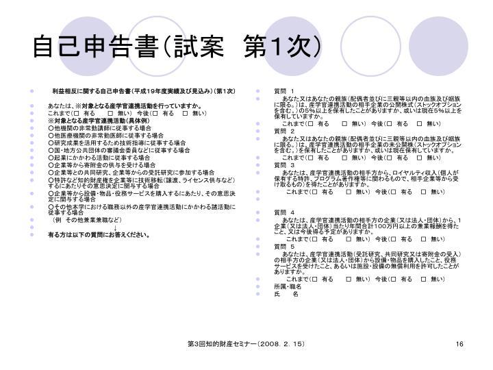 利益相反に関する自己申告書(平成19年度実績及び見込み)(第1次)