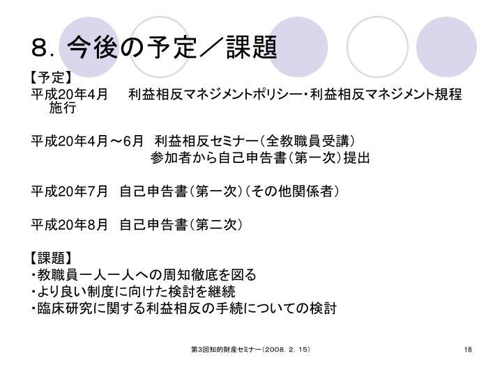 8.今後の予定/課題