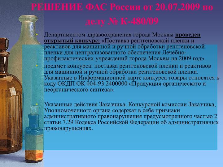 РЕШЕНИЕ ФАС России от 20.07.2009 по делу № К-480/09