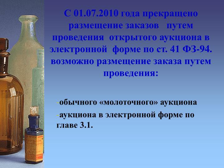 С 01.07.2010 года прекращено размещение заказов   путем проведения  открытого аукциона в электронной  форме по ст. 41 ФЗ-94.