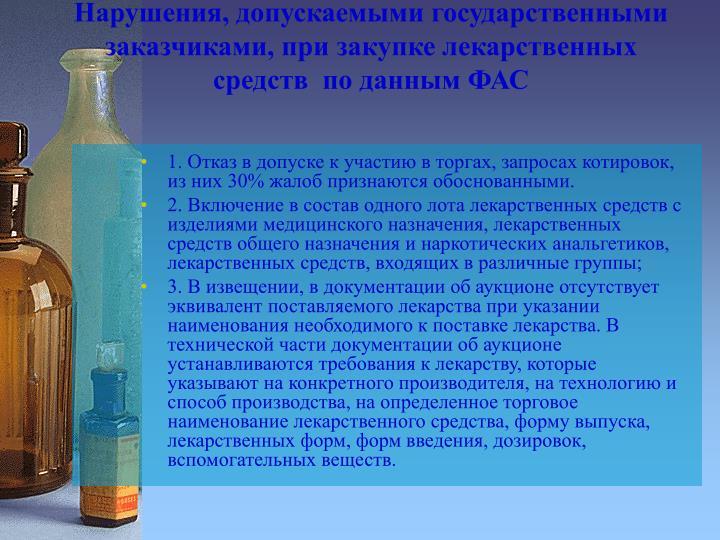 Нарушения, допускаемыми государственными заказчиками, при закупке лекарственных средств  по данным ФАС