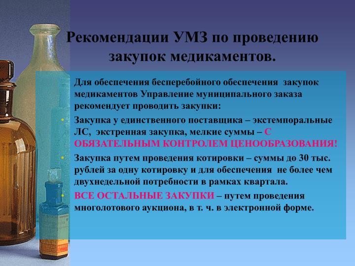 Рекомендации УМЗ по проведению закупок медикаментов.