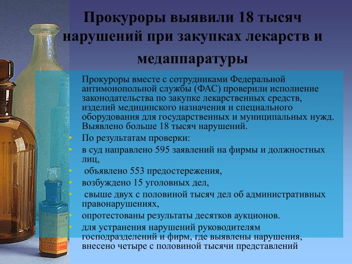 Прокуроры выявили 18 тысяч нарушений при закупках лекарств и медаппаратуры