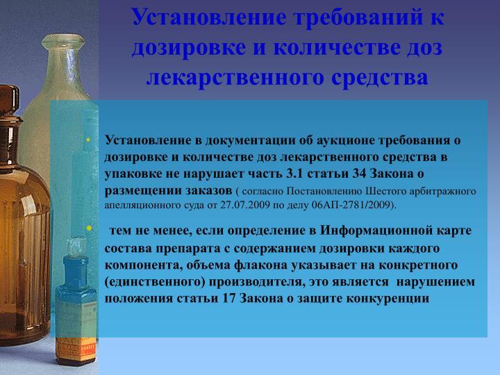 Установление требований к  дозировке и количестве доз  лекарственного средства