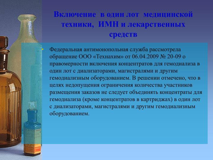 Включение  в один лот  медицинской техники,  ИМН и лекарственных средств
