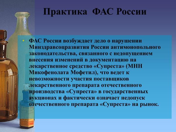 Практика  ФАС России