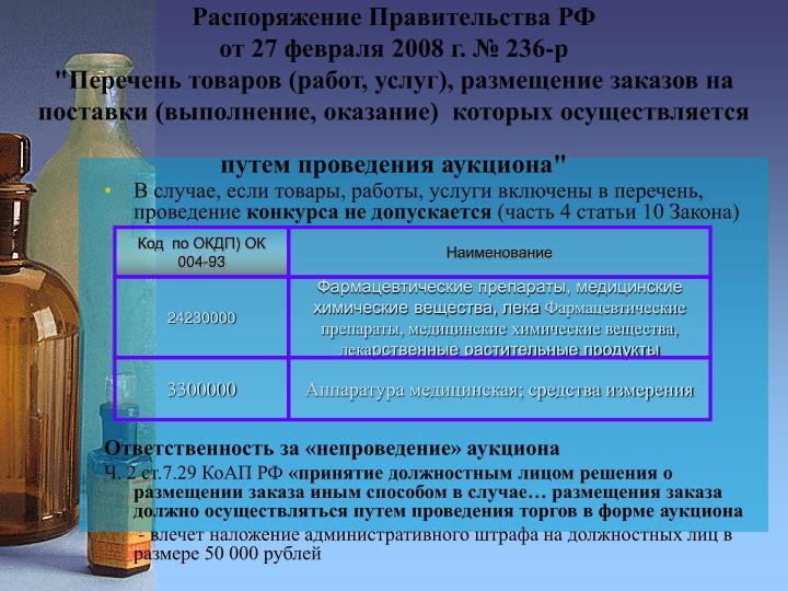 Распоряжение Правительства РФ