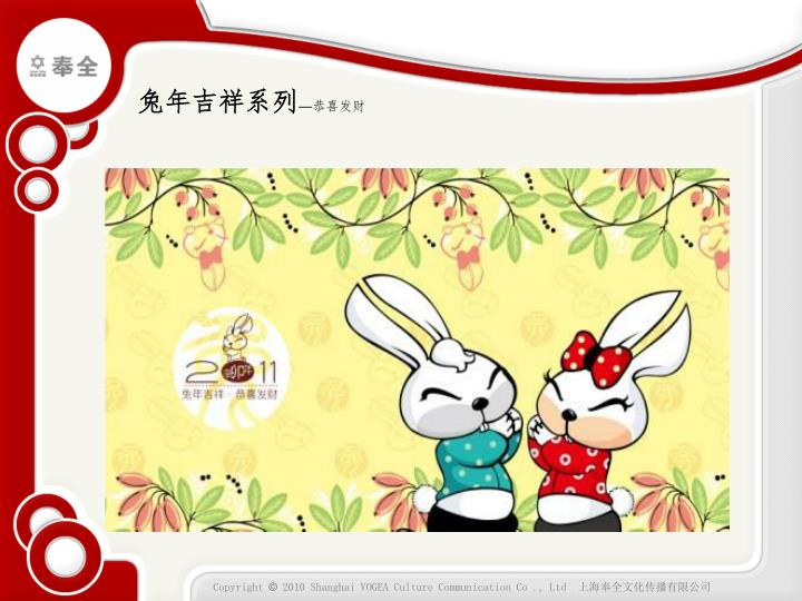 兔年吉祥系列
