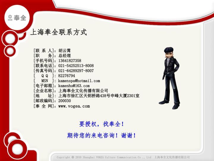 上海奉全联系方式