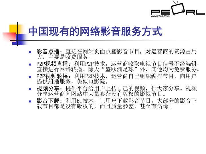 中国现有的网络影音服务方式