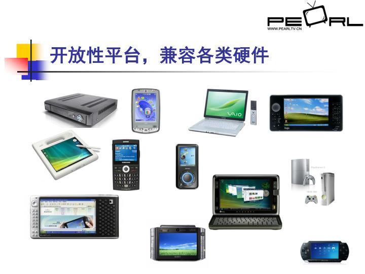 开放性平台,兼容各类硬件