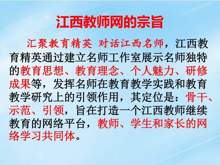江西教师网的宗旨
