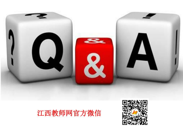 江西教师网官方微信