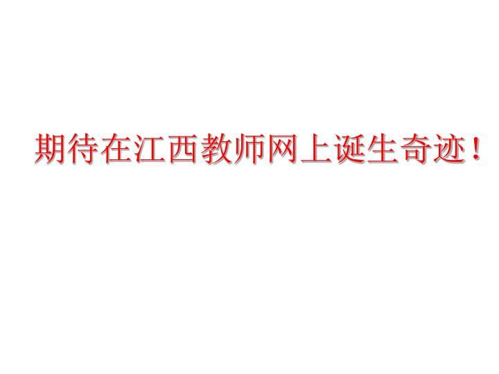 期待在江西教师网上诞生奇迹!