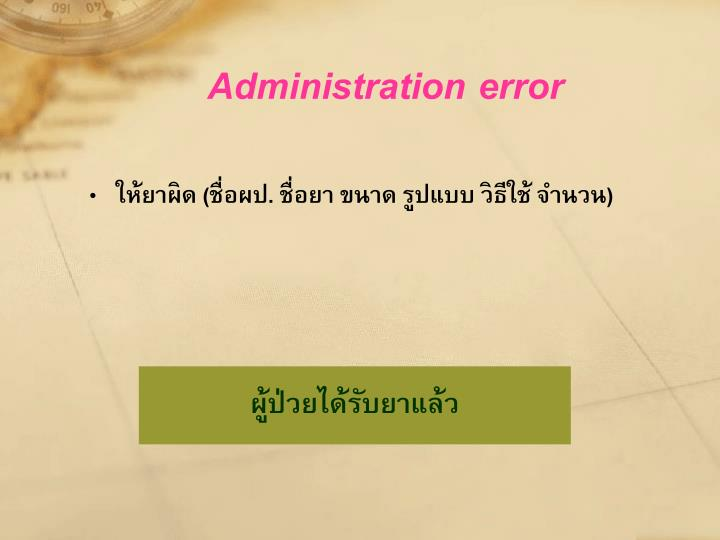 Administration error