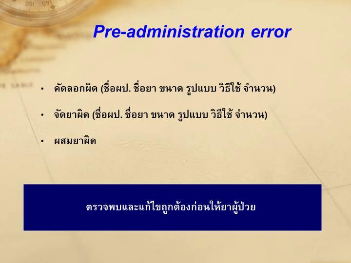 Pre-administration error