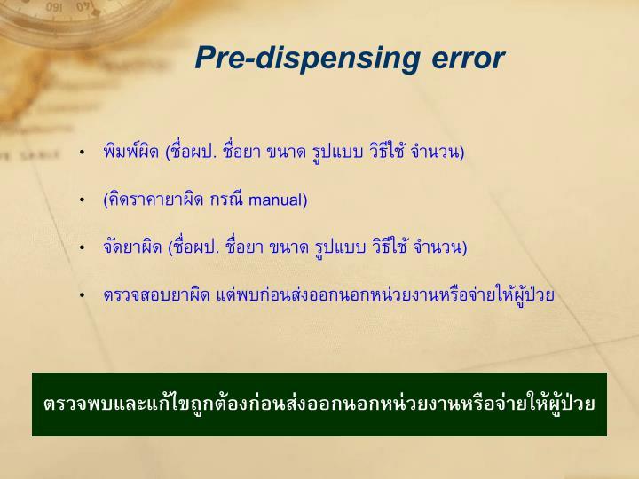 Pre-dispensing error