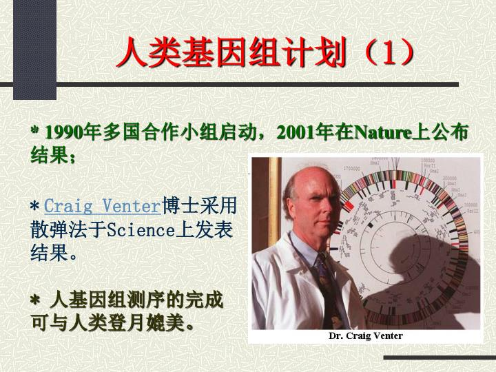 人类基因组计划(