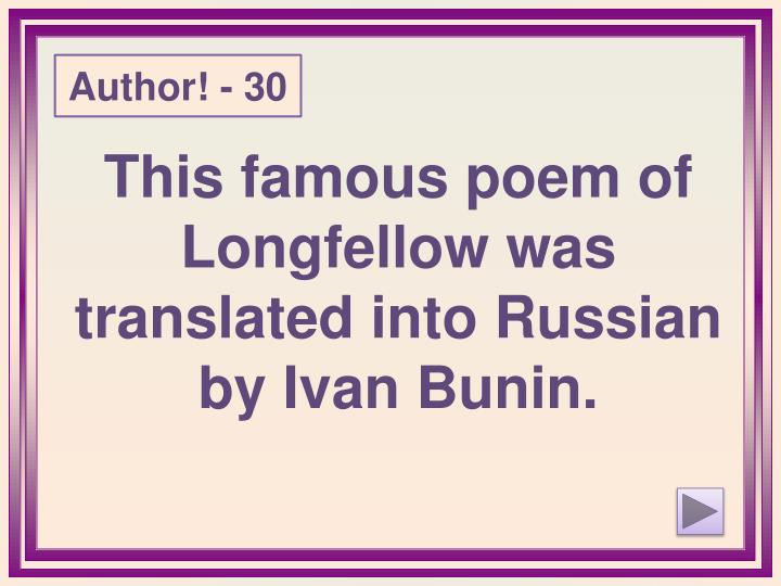 This famous poem of Longfellow was translated into Russian by Ivan Bunin.